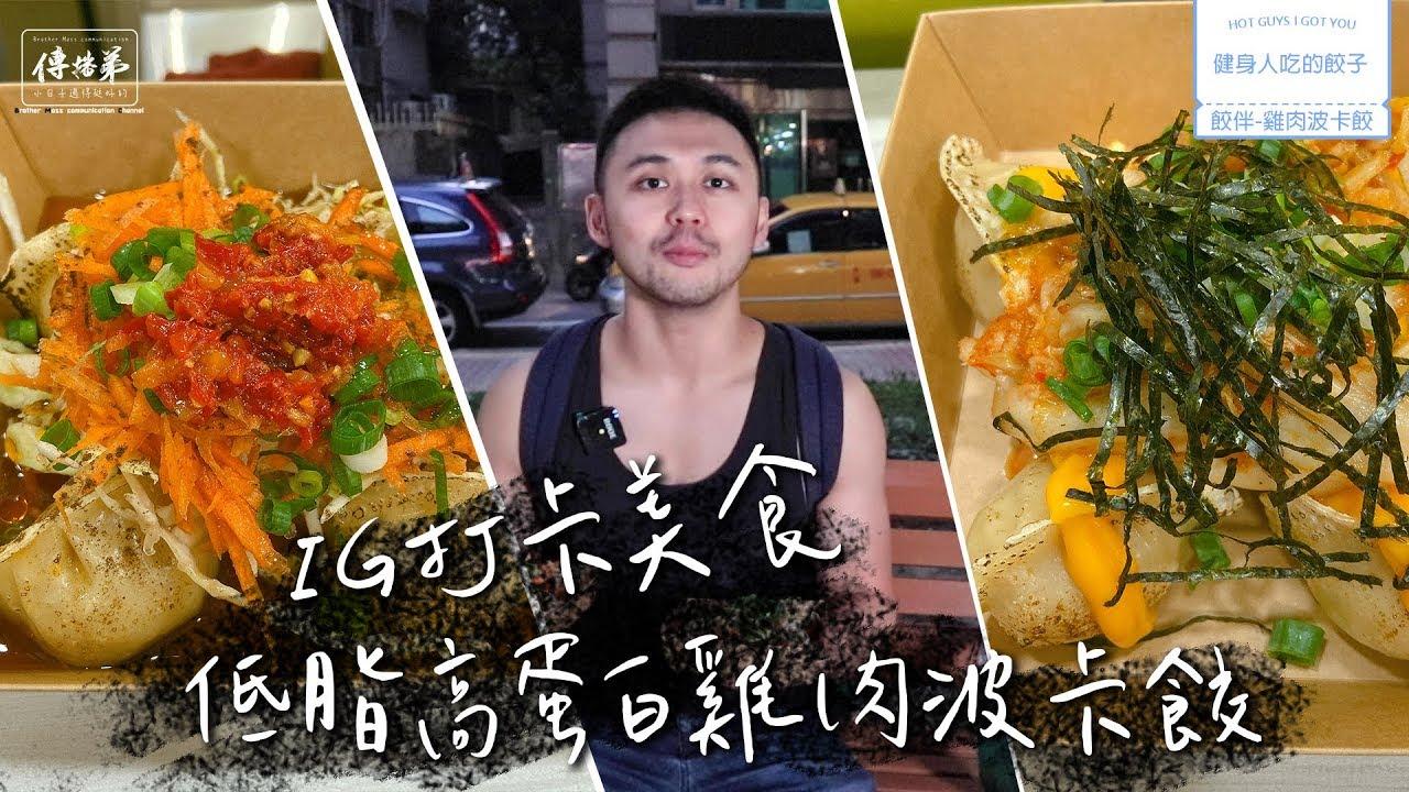 吃雞雞長肌肌!健身猛男也能吃的低脂高蛋白美味餃子! - YouTube