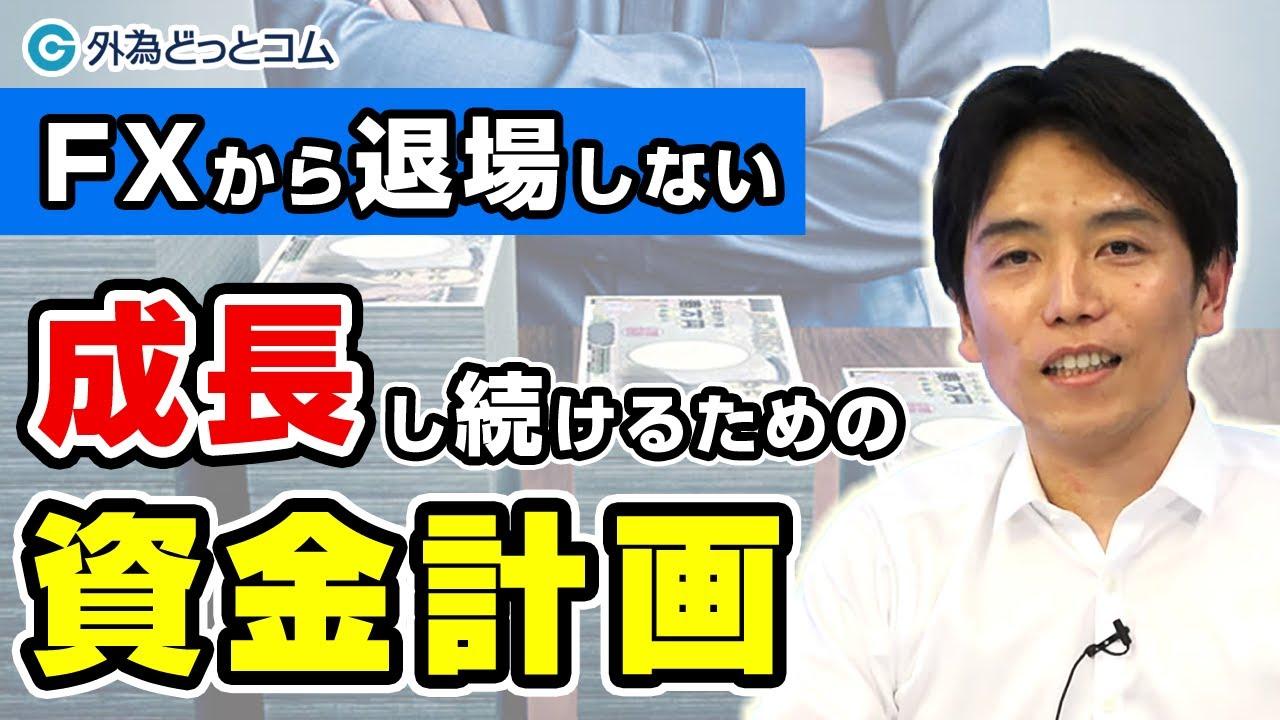 FXから退場しない、成長し続けるための資金計画とは 岩田仙吉