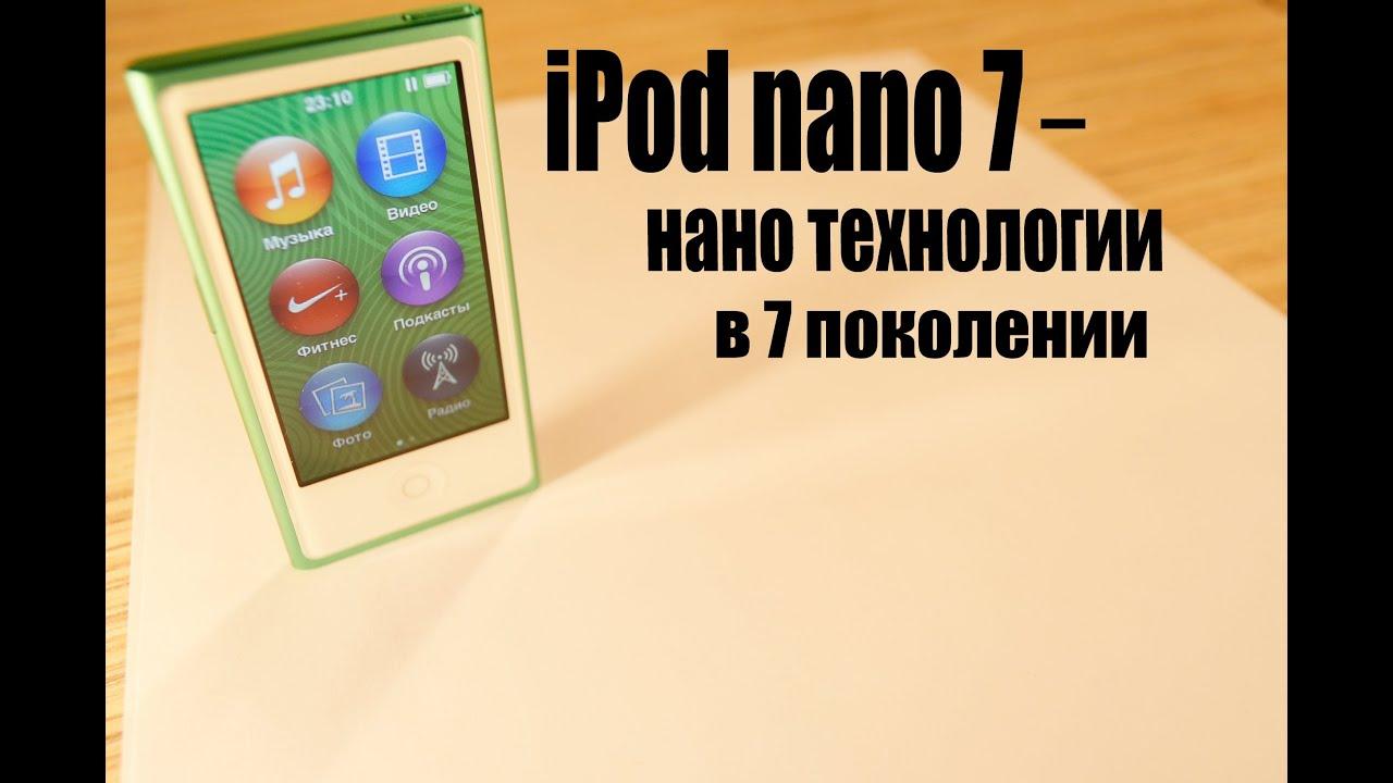 Обзоры Apple Ipod Nano. Полный Обзор 7 на Русском