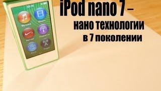 Полный обзор iPod nano 7 на русском(, 2012-12-29T19:56:14.000Z)