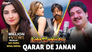 Pashto new film song 2019 | Badmashano Sara Ma Chera | Gul Panra & Wisal Khiyal | Qarar De Janan