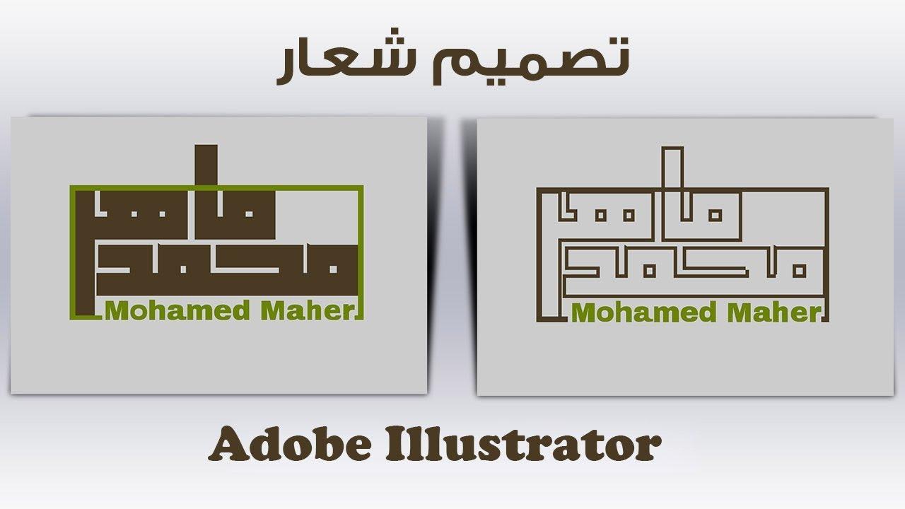 تصميم شعار محمد ماهر الليستريتور