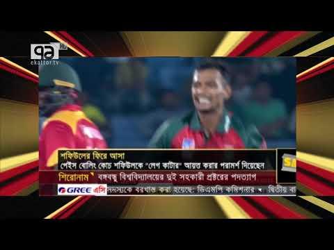 খেলাযোগ-২৬-সেপ্টেম্বর-২০১৯-|-khelajog-|-sports-news-|-ekattor-tv