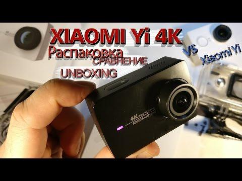 Камера XIAOMI Yi 4K. Сравнение-распаковка-обзор vs Xiaomi Yi