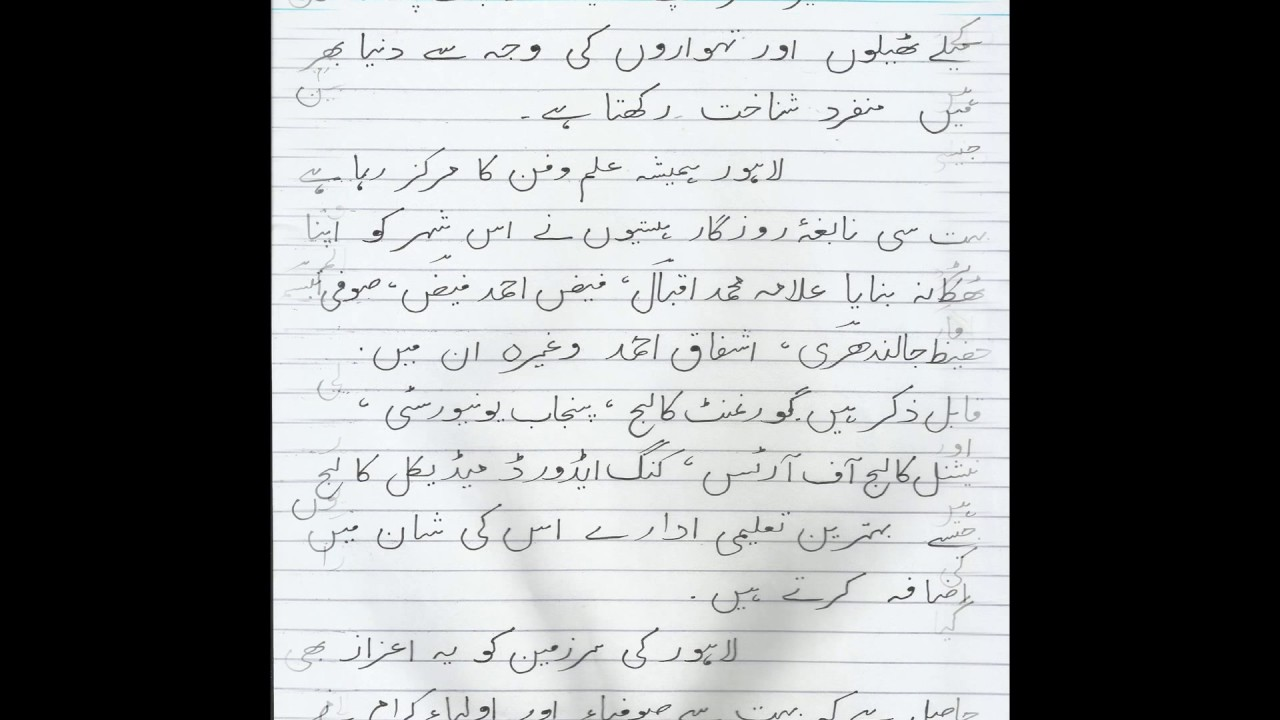 Search Results of school main mera pehla din essay in urdu