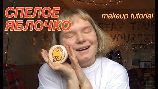 СПЕЛОЕ ЯБЛОЧКО makeup tutorial