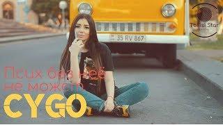 CYGO - Псих без неё не может (Премьера, Клип 2019)
