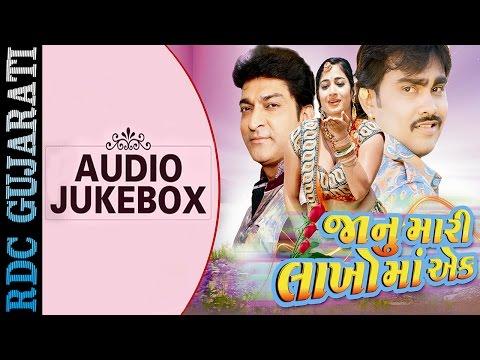 Janu Mari Lakho Ma Ek   Audio JUKEBOX  ...
