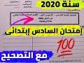 إمتحان السادس إبتدائي 2020-imtihan 6 ibtidai 2020 مادة الرياضيات(شاهد قبل الحذف) موحد السادس ابتدائي