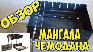 ОБЗОР ДВУХУРОВНЕВОГО МАНГАЛА ЧЕМОДАНА  НА 6 ШАМПУРОВ(Приобрести мангал можно здесь: http://goo.gl/VbhIKf Данный раскладной мангал - очень удобный и практичный для похо..., 2016-02-09T10:56:09.000Z)