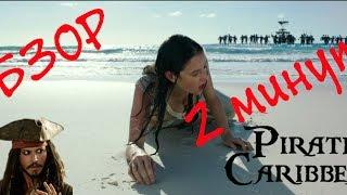 Пираты карибского моря: Мертвецы не рассказывают сказки. Обзор без спойлеров за 2 минуты.