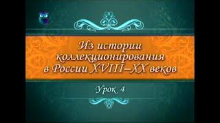 Из истории коллекционирования в России начала XIX века