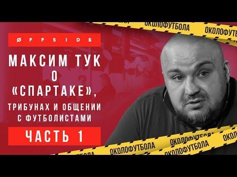 "Околофутбола | Максим Тук о ""Спартаке"""