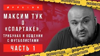 Околофутбола   Максим Тук о