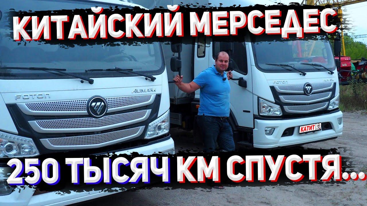 КИТАЙСКИЙ МЕРСЕДЕС 1/4 МИЛЛИОНА КМ СПУСТЯ! Foton S120!