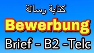Bewerbung Brief Prüfungsvorbereitung Telc B2