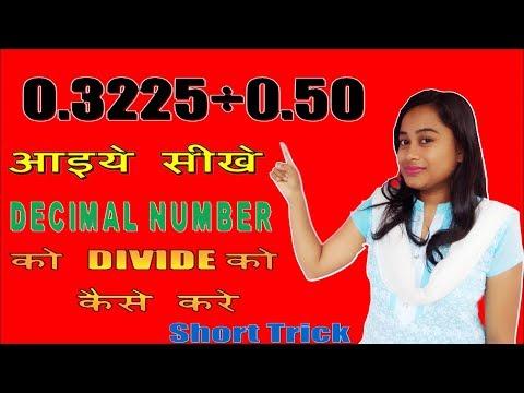 How to DIVIDE decimal numbers easily( Short Trick) !!# [HINDI]
