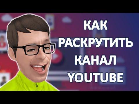 видео: Как Раскрутить Канал на youtube | 8 советов по раскрутке на youtube