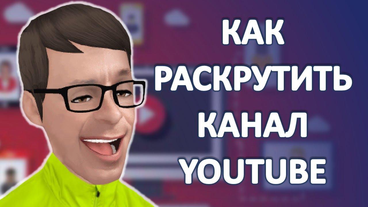 Сервис по раскрутке youtube