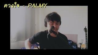 ดวงใจ - PALMY (Cover) | TonmaiCher