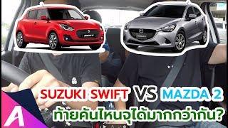 [B-Side] วัดกันไปเลย Suzuki Swift และ Mazda 2 ว่าท้ายใครกว้างกว่ากัน