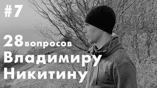 28 вопросов Владимиру Никитину Победитель Московского Марафона Чемпион России по лёгкой атлетике