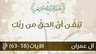 تيَقَّن أنَّ الحقَّ من ربِّك - د.محمد خير الشعال