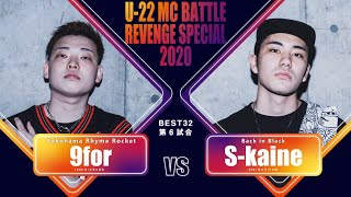 9for vs S-kainê /U-22 MCBATTLE REVENGE SPECIAL 2020