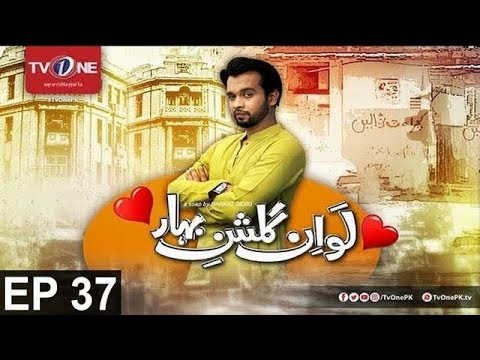 Love In Gulshan E Bihar - Episode 37 - TV One Drama - 5th September 2017