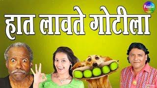 haat-lavate-gotila---marathi-lokgeet-marathi-songs-2018-rahul-shinde