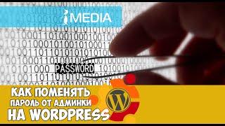Как поменять пароль от админки WordPress. Лёгкий способ!(, 2015-09-15T17:17:06.000Z)