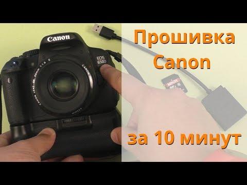 Прошивка зеркального фотоаппарата Canon ► КАК Я ПРОШИВАЛ свой Canon EOS 650D