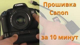 прошивка зеркального фотоаппарата Canon  КАК Я ПРОШИВАЛ свой Canon EOS 650D