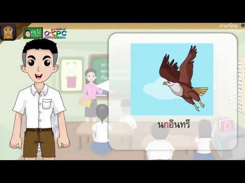 มาตราตัวสะกด - สื่อการเรียนการสอน ภาษาไทย ป.4