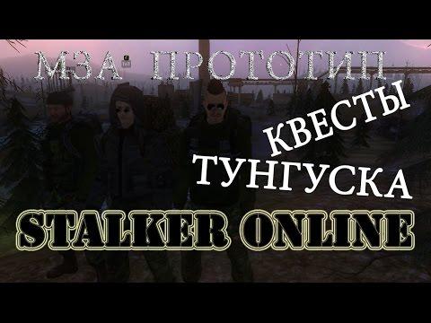 Бесплатные игры Чернобыль онлайн