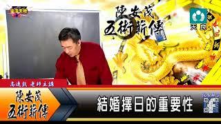 20171030 天良衛視 高連凱老師主講 結婚擇日的重要性 thumbnail