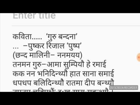 Guru bandana in nepali ॥ puskar rijal॥ मालिनी