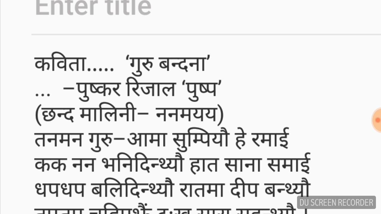 Guru bandana in nepali ॥ puskar rijal॥ मालिनी छन्द॥ guru ko kabita,