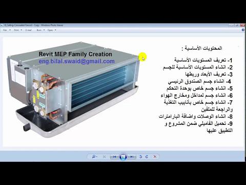 Revit - MEP ( FCU ) Family Creation - Arabic