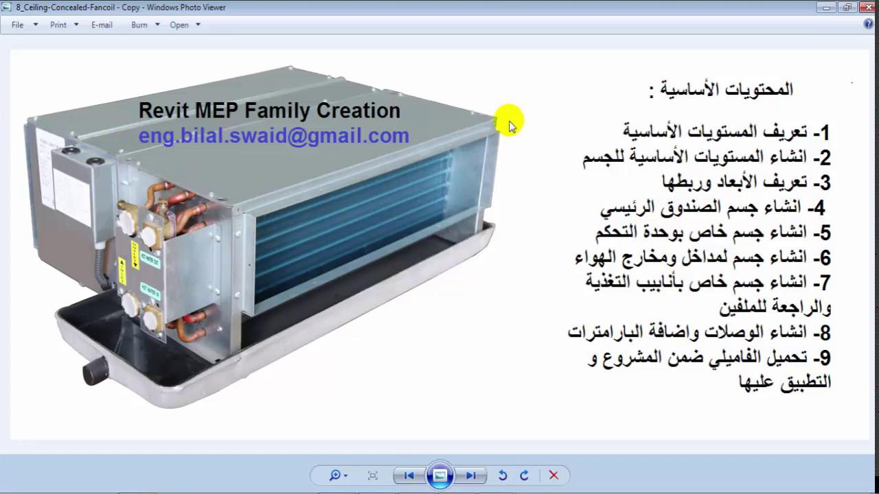Revit Mep Fcu Family Creation Arabic Youtube