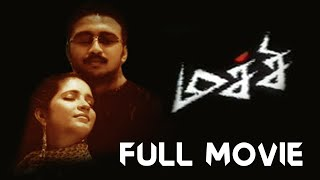 Machi Tamil Full Movie