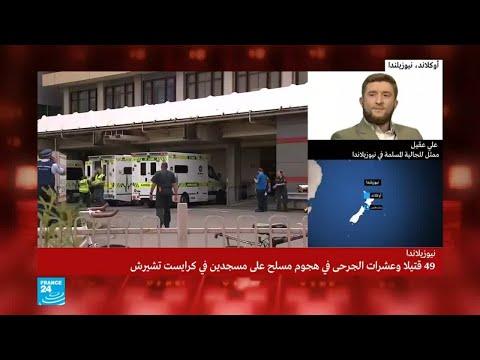 علي عقيل ممثل للجالية المسلمة في نيوزيلندا يعلق على الهجوم على المسجدين  - 17:54-2019 / 3 / 15