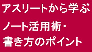 内村航平選手をリオ五輪個人総合金メダルに導いた体操ノートの秘密・書き方のポイント thumbnail