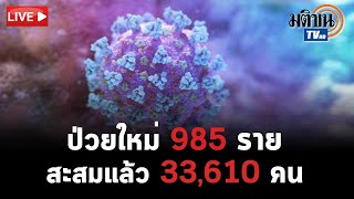 Live : ก.สาธารณสุข แถลง ยอดโควิด 12 เมษา ป่วยใหม่ 985 ราย สะสมแล้ว 33,610 คน