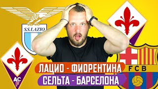 БОРУССИЯ М  - ГЕРТА / ВЕРДЕР - КЕЛЬН / ПРОГНОЗ ЭКСПРЕСС ФУТБОЛ