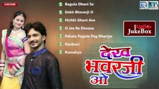 Champe Khan Song 2017 | Dekh Bhavarji O | Rajasthani Lokgeet | Nonstop | AUDIO JUKEBOX