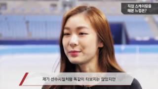 (KOR) 강릉 아이스 아레나를 방문한 2018 평창 홍보대사 김연아