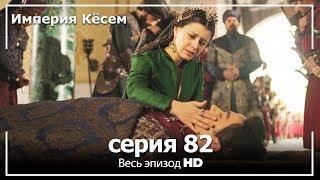 Великолепный век Империя Кёсем серия 82
