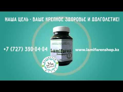 Lamifaren Ламифарэн - видео презентация продукта