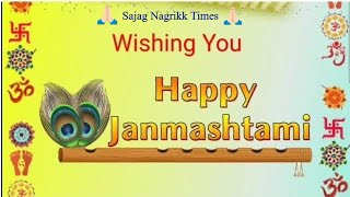 Gambar cover Pune|Happy Janmashtami 2018|SanataNews| dahi handi special|Subscribe|Sajag nagrikk times